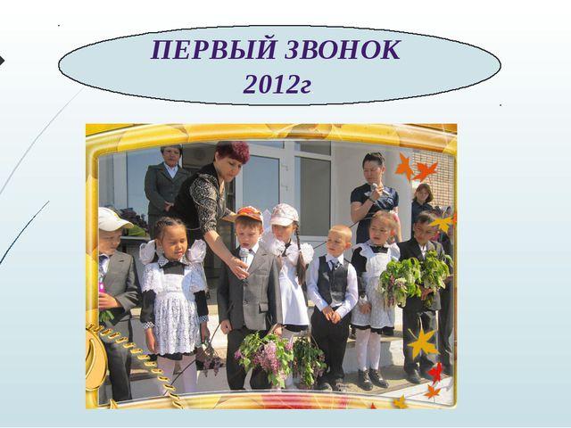 ПЕРВЫЙ ЗВОНОК 2012г.