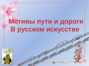 Мотивы пути и дороги В русском искусстве