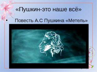 «Пушкин-это наше всё» Повесть А.С Пушкина «Метель»