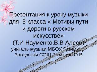Презентация к уроку музыки для 8 класса « Мотивы пути и дороги в русском иску