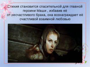 Стихия становится спасительной для главной героини Маши , избавив её от несча
