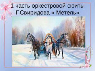 1 часть оркестровой сюиты Г.Свиридова « Метель»