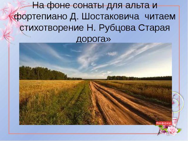На фоне сонаты для альта и фортепиано Д. Шостаковича читаем стихотворение Н....