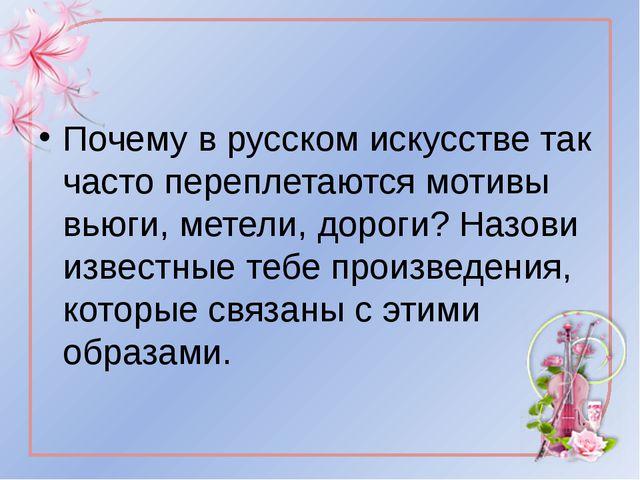 Почему в русском искусстве так часто переплетаются мотивы вьюги, метели, дор...