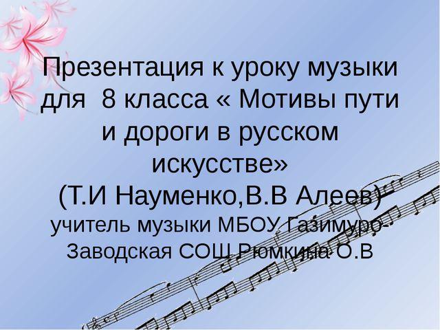 Презентация к уроку музыки для 8 класса « Мотивы пути и дороги в русском иску...