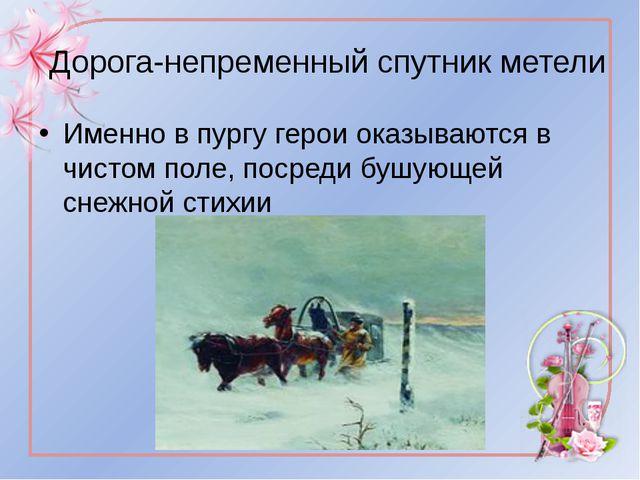 Дорога-непременный спутник метели Именно в пургу герои оказываются в чистом п...