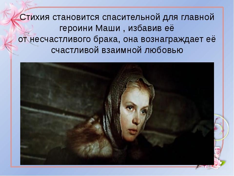 Стихия становится спасительной для главной героини Маши , избавив её от несча...