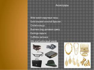 Аксессуары Wrist watch-наручные часы; Gold bracelet-золотой браслет; Circlet-