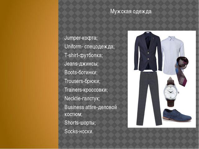 Мужская одежда Jumper-кофта; Uniform- спецодежда; T-shirt-футболка; Jeans-джи...