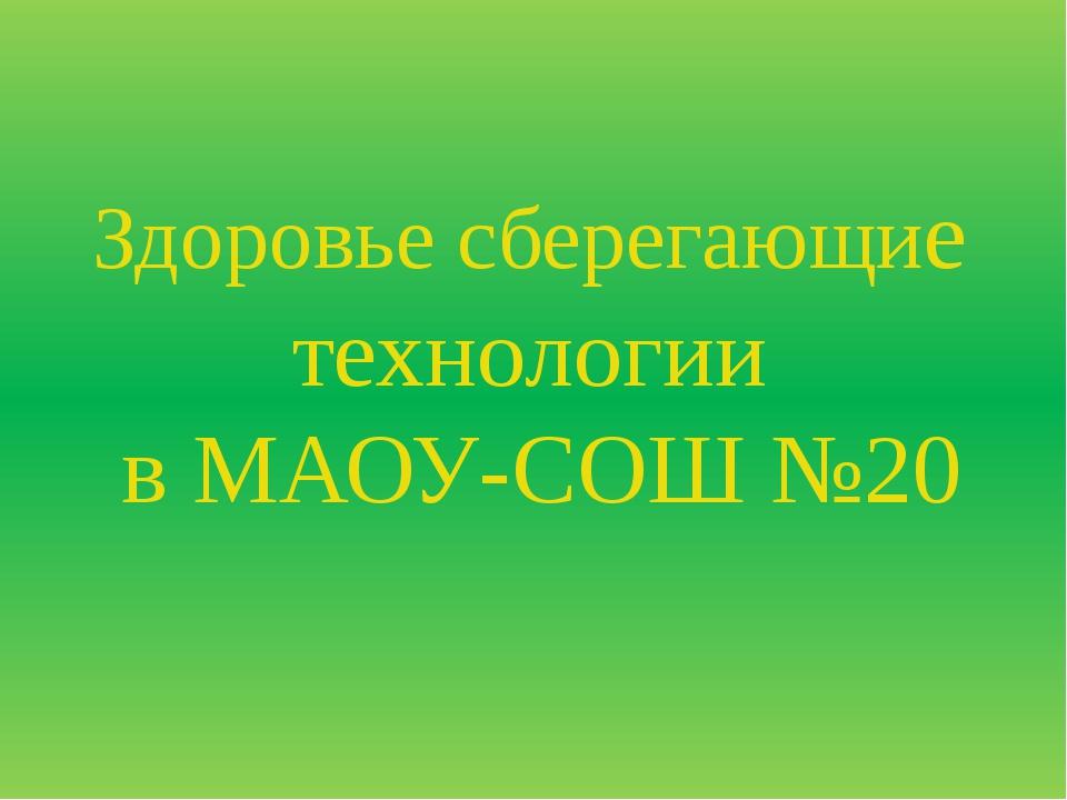 Здоровье сберегающие технологии в МАОУ-СОШ №20