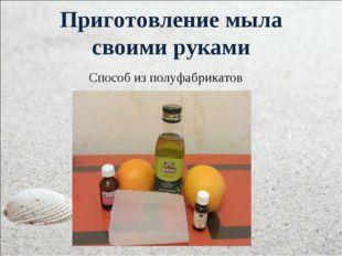 Приготовление мыла своими руками Способ из полуфабрикатов