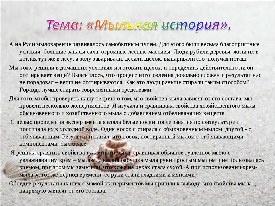 А на Руси мыловарение развивалось самобытным путем. Для этого были весьма бла...