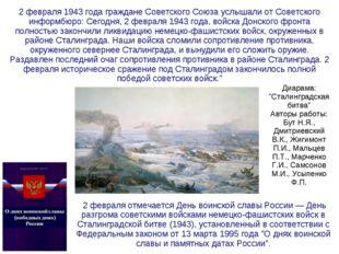 2 февраля отмечается День воинской славы России — День разгрома советскими в
