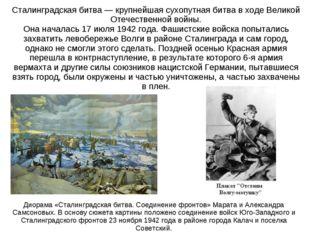 Диорама «Сталинградская битва. Соединение фронтов» Марата и Александра Самсон
