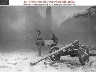 ФОТОХРОНИКА СТАЛИНГРАДСКОЙ БИТВЫ Песня «Сталинград» (из к/ф «Сталинград», гру