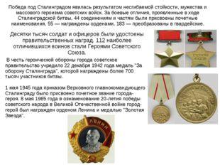 В честь героической обороны города советское правительство учредило 22 декаб