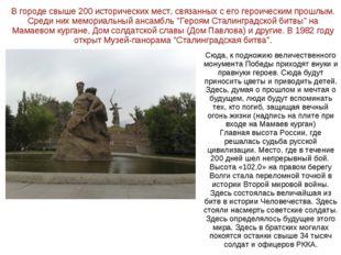В городе свыше 200 исторических мест, связанных с его героическим прошлым. Ср