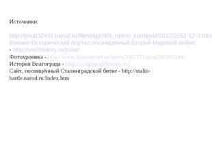 Источники: http://goup32441.narod.ru/files/ogp/001_oporn_konspekt/2012/2012-1