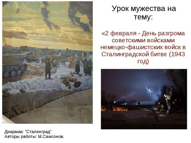 """Диарама: """"Сталинград"""" Авторы работы: М.Самсонов. Урок мужества на тему: «2 фе..."""
