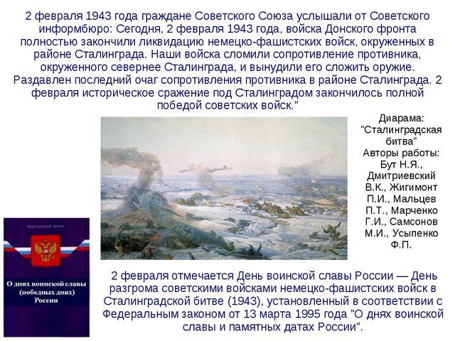 2 февраля отмечается День воинской славы России — День разгрома советскими в...