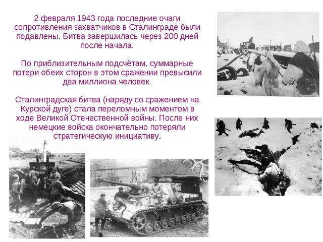 2 февраля 1943 года последние очаги сопротивления захватчиков в Сталинграде б...