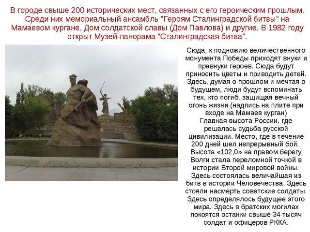 В городе свыше 200 исторических мест, связанных с его героическим прошлым. Ср...