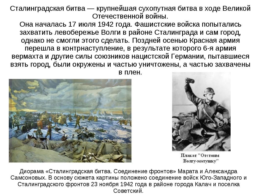 Диорама «Сталинградская битва. Соединение фронтов» Марата и Александра Самсон...