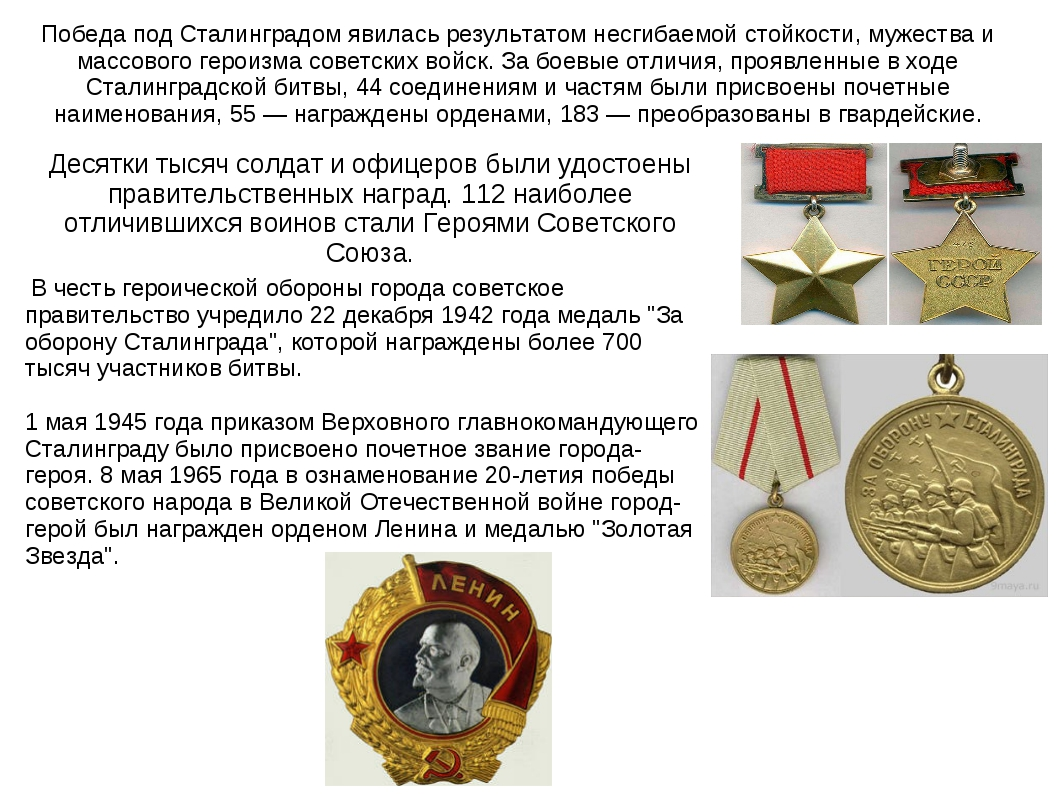 В честь героической обороны города советское правительство учредило 22 декаб...