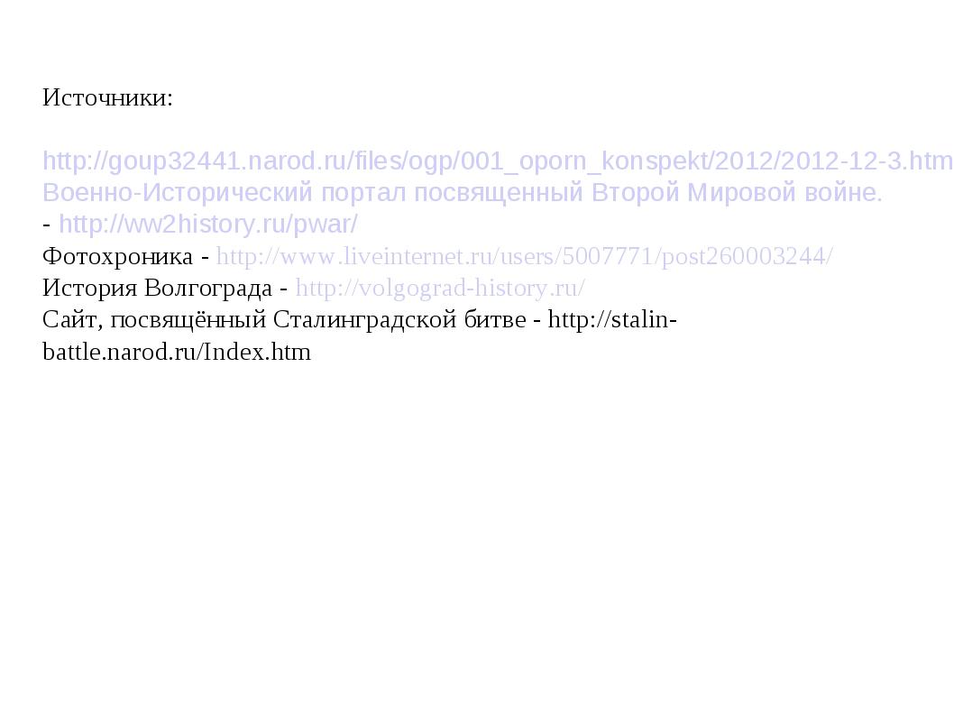 Источники: http://goup32441.narod.ru/files/ogp/001_oporn_konspekt/2012/2012-1...