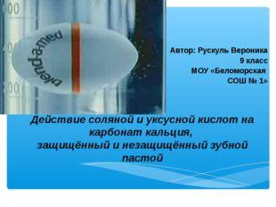 Действие соляной и уксусной кислот на карбонат кальция, защищённый и незащищё
