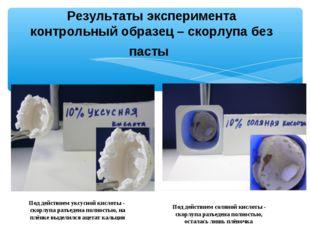 Результаты эксперимента контрольный образец – скорлупа без пасты Под действие