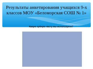 Результаты анкетирования учащихся 9-х классов МОУ «Беломорская СОШ № 1» Какую