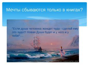 """""""Если душа человека жаждет чуда - сделай ему это чудо!!! Новая Душа будет и у"""