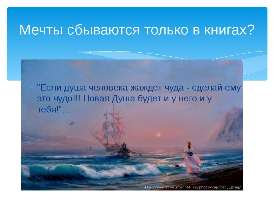 """""""Если душа человека жаждет чуда - сделай ему это чудо!!! Новая Душа будет и у..."""