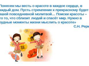 «Понесем мы весть о красоте в каждое сердце, в каждый дом. Пусть стремление к