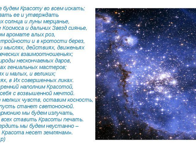 «Давайте будем Красоту во всем искать; Усматривать ее и утверждать В восходах...