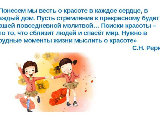 «Понесем мы весть о красоте в каждое сердце, в каждый дом. Пусть стремление к...