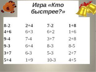 Игра «Кто быстрее?» 8-2 2+4 7-2 1+8 4+6 6+3 6+