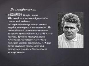 Станисла́в Теофи́лович Ша́цкий— известный русский и советский педагог-экспер