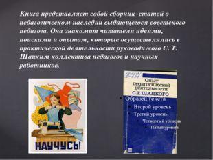 Книга представляет собой сборник статей о педагогическом наследии выдающегося
