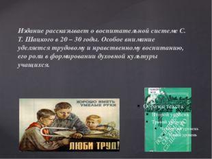 Издание рассказывает о воспитательной системе С. Т. Шацкого в 20 – 30 годы. О