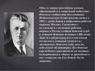 Один из первых российских ученых, обратившийся к социальной педагогике детско