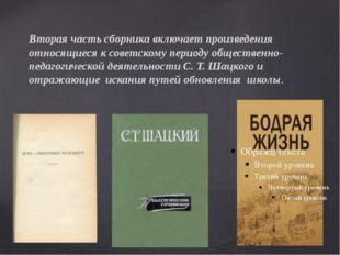 Вторая часть сборника включает произведения относящиеся к советскому периоду