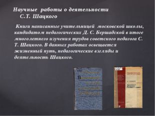 Научные работы о деятельности С.Т. Шацкого Книги написанные учительницей моск