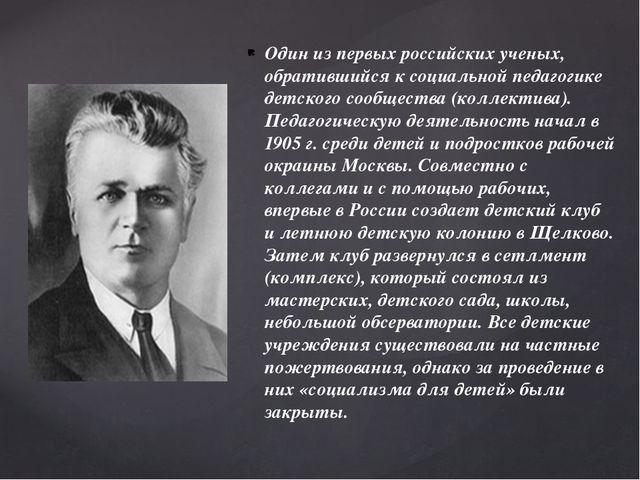 Один из первых российских ученых, обратившийся к социальной педагогике детско...