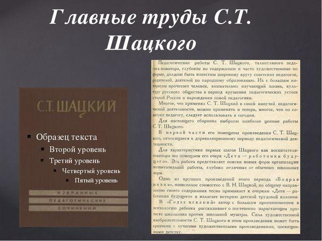 Главные труды С.Т. Шацкого