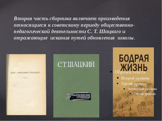 Вторая часть сборника включает произведения относящиеся к советскому периоду...