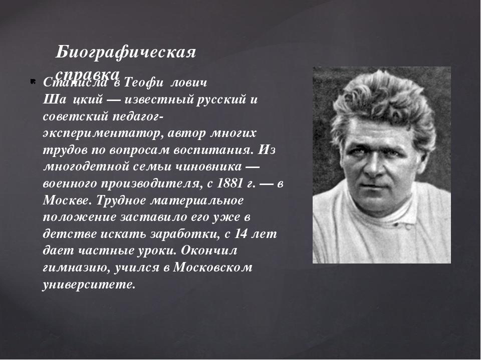 Станисла́в Теофи́лович Ша́цкий— известный русский и советский педагог-экспер...