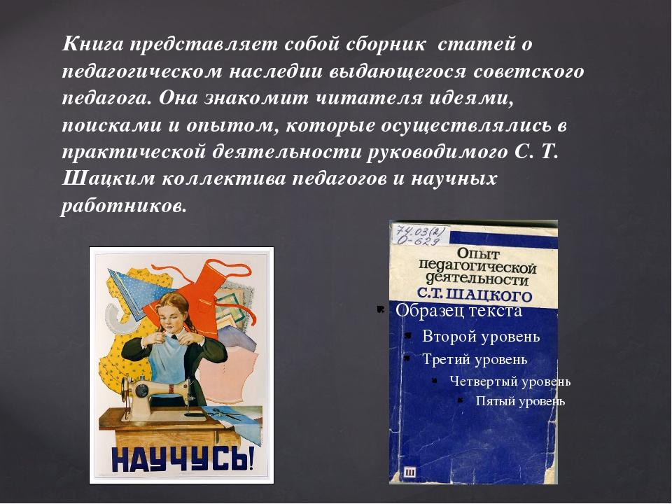 Книга представляет собой сборник статей о педагогическом наследии выдающегося...