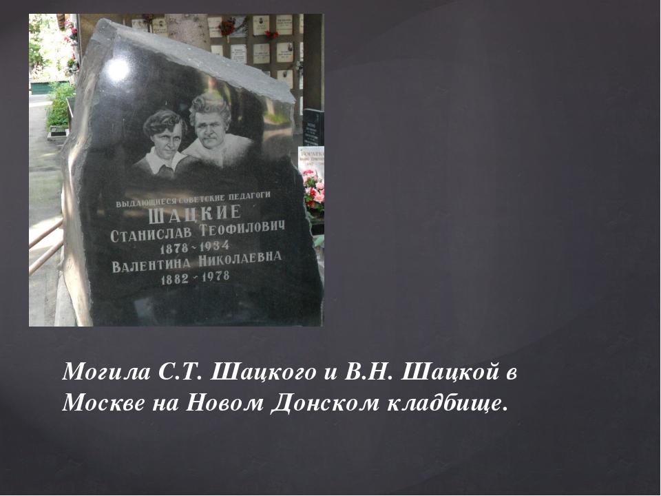 Могила С.Т. Шацкого и В.Н. Шацкой в Москве на Новом Донском кладбище.